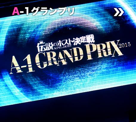 A-1グランプリ
